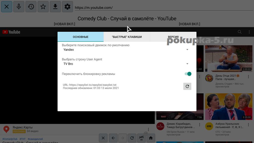 Браузеры для Андроид ТВ боксов с оптимизацией под пульты