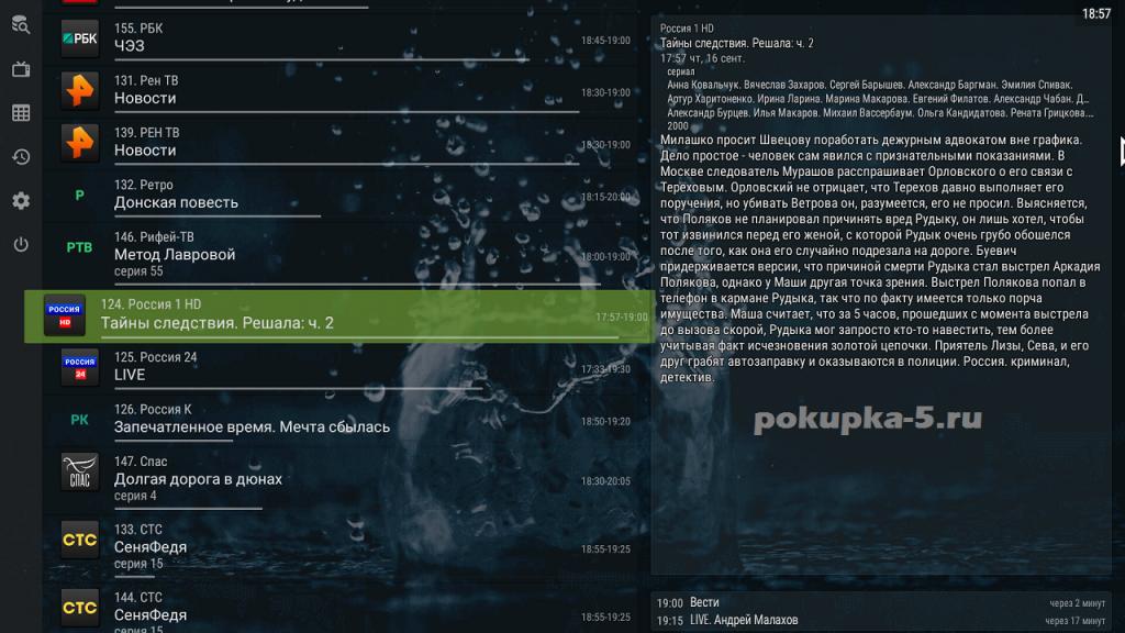 Приложения для просмотра телевидения с бесплатным самообновляемым IPTV плейлистом на Андроид