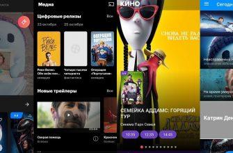 Топ-7 приложений кино афиш для просмотра расписаний кинотеатров и покупки билета в кино