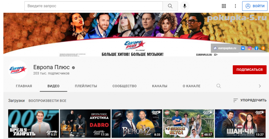 Топ ютуб каналов с музыкой, песнями и клипами. Бесплатно слушаем музыку в youtube