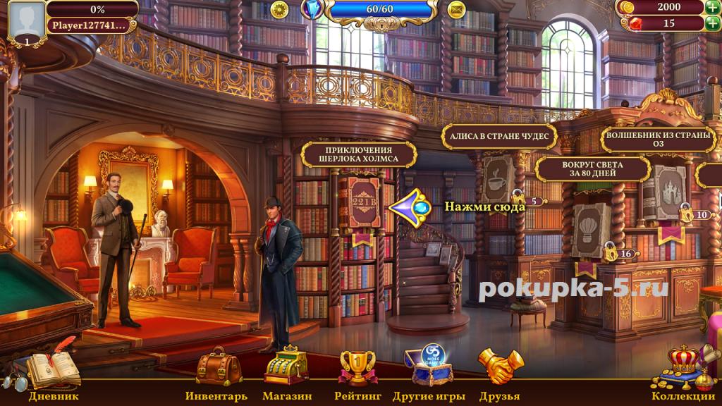 """Бесплатные игры """"поиск предметов"""" на русском языке. Для Андроид"""