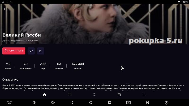Приложения для бесплатного просмотра фильмов в отличном качестве