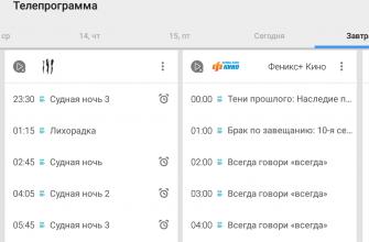 Топовые приложения просмотра телепрограммы на сегодня и неделю для Андроид