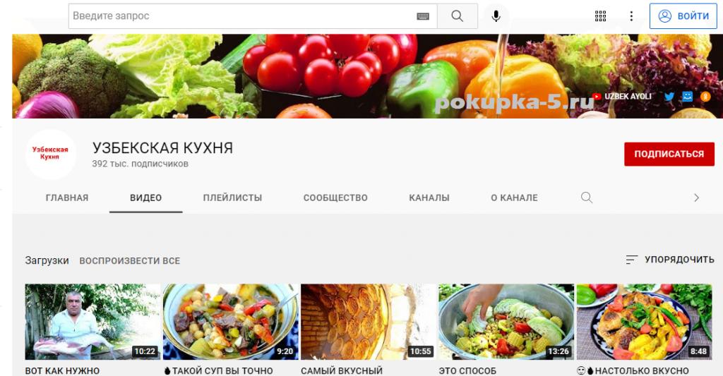 Топ ютуб каналов со вкусными рецептами. Коллекция лучших видео рецептов