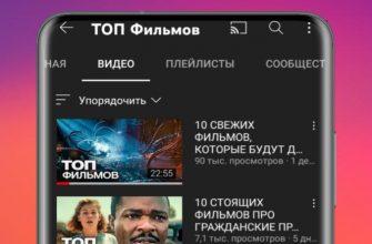 Ютуб каналы с трейлерами новых фильмов. Смотреть рекламу лучших кино и сериалов